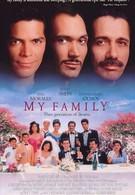 Моя семья (1995)