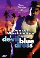 Дьявол в голубом платье (1995)
