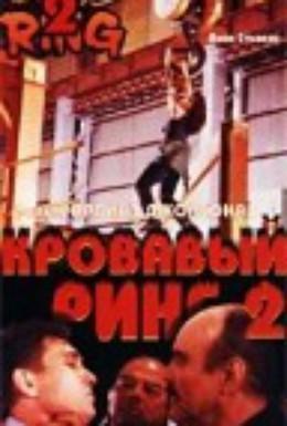 Постер фильма Кровавый ринг 2 (1995)