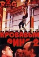 Кровавый ринг 2 (1995)
