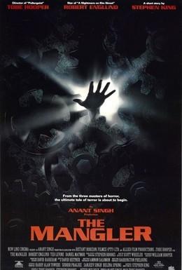Постер фильма Давилка (1995)