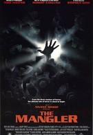 Давилка (1995)