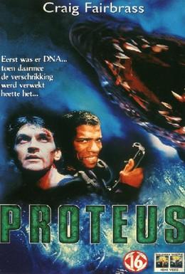 Постер фильма Протеус (1995)