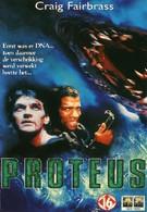 Протеус (1995)