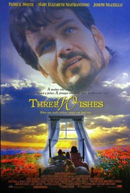 Постер фильма Три желания (1995)