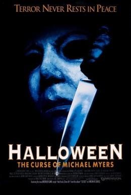 Постер фильма Хэллоуин 6: Проклятие Майкла Майерса (1995)