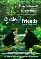 Круг друзей (1995)