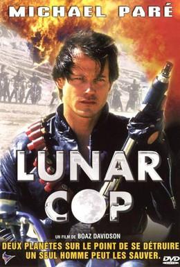 Постер фильма Лунный полицейский (1995)