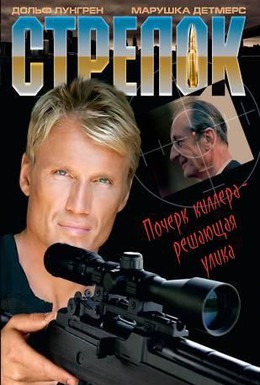 Постер фильма Стрелок (1995)