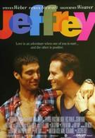 Джеффри (1995)