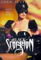 Черный скорпион (1995)