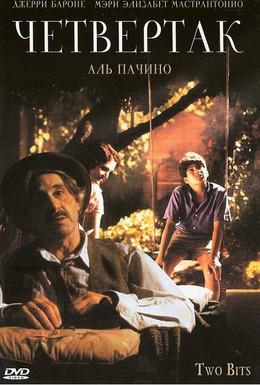 Постер фильма Четвертак (1995)