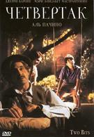 Четвертак (1995)