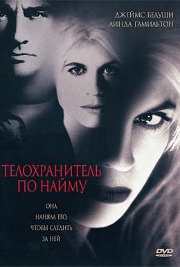 Постер фильма Телохранитель по найму (1995)