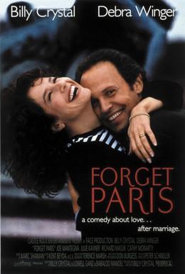 Постер фильма Забыть Париж (1995)
