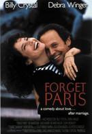 Забыть Париж (1995)