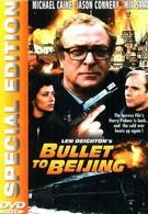Экспресс до Пекина (1995)