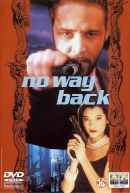 Постер фильма Нет пути назад (1995)