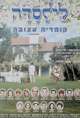 Постер фильма Пасхальная лихорадка (1995)