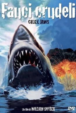 Постер фильма Жестокие челюсти (1995)