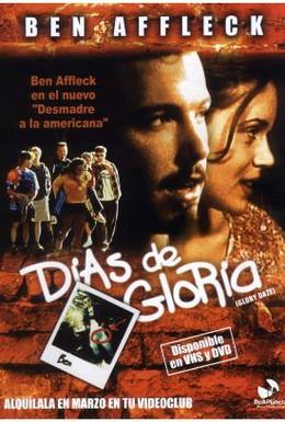 Постер фильма Блеск славы (1995)