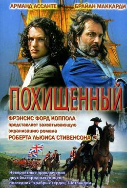 Постер фильма Похищенный (1995)