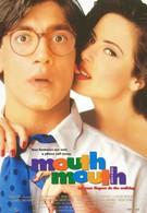 Лицом к лицу (1995)