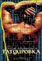 Татуировка (1995)