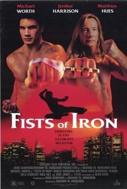 Постер фильма Кастет (1995)