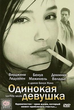Постер фильма Одинокая девушка (1995)