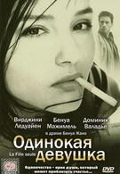 Одинокая девушка (1995)