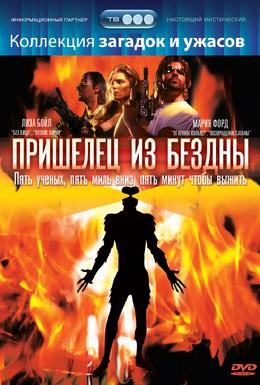 Постер фильма Пришелец из бездны (1995)