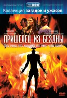 Пришелец из бездны (1995)