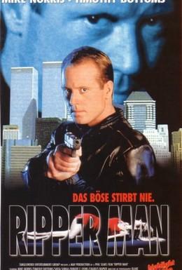 Постер фильма Потрошитель (1995)