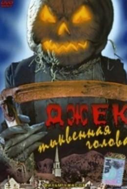 Постер фильма Джек тыквенная голова (1995)