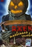 Джек тыквенная голова (1995)