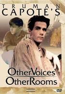 Другие голоса, другие комнаты (1995)
