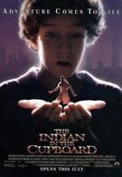 Индеец в шкафу (1995)