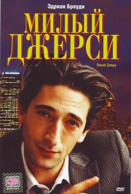 Постер фильма Милый Джерси (1995)