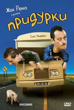 Постер фильма Придурки (1995)