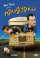 Придурки (1995)