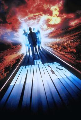 Постер фильма Захватчики (1995)