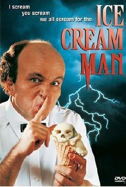 Постер фильма Мороженщик (1995)