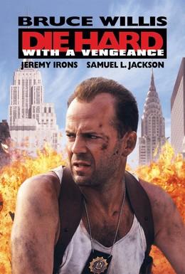 Постер фильма Крепкий орешек 3: Возмездие (1995)