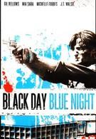 Черный день, светлая ночь (1995)