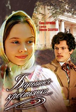 Постер фильма Барышня-крестьянка (1995)