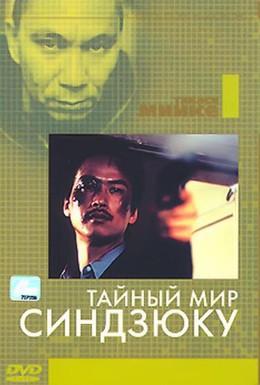 Постер фильма Тайный мир Синдзюку (1995)