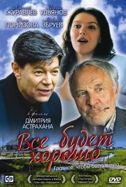 Постер фильма Все будет хорошо (1995)