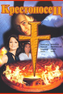 Постер фильма Крестоносец (1995)