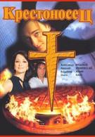 Крестоносец (1995)